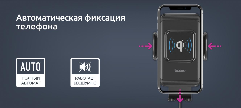 фиксация телефона.jpg