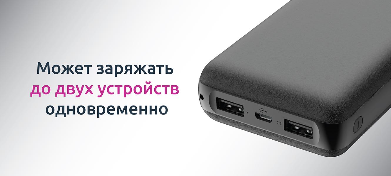 Внешние аккумуляторы MINI-20_два выхода