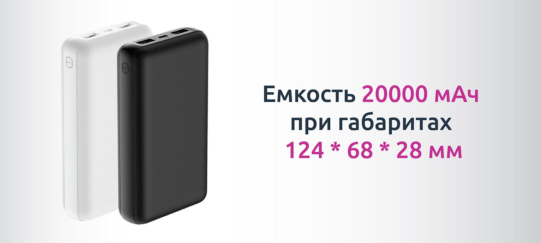 Внешние аккумуляторы MINI-20_емкость