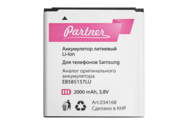 Аккумулятор Partner для Samsung GT-I8550 Galaxy Win, GT-I8552 Galaxy Win Duos, GT-I8530 Galaxy Beam, SM-G355H/DS Galaxy Core 2 (EB585157LU), 2000mah